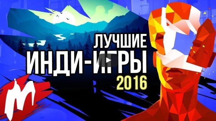Лучшие ИНДИ-ИГРЫ 2016 ¦ Итоги года - игры 2016 ¦ Игромания