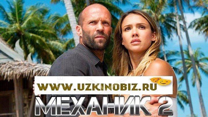 """www.uzkinobiz.ru """"Mehanik 2 / Механик 2 (Uzbek tilida)"""