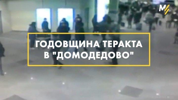Годовщина теракта в Домодедово