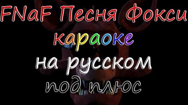 FNaF Mandopony Замеченный караоке на русском под плюс