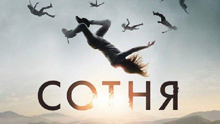 Сотня / The 100 (4 сезон, 1 серия)(2017) смотреть онлайн