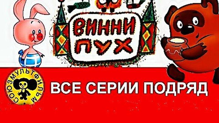 Винни пух. Сборник. (1964-1972) Все серии.
