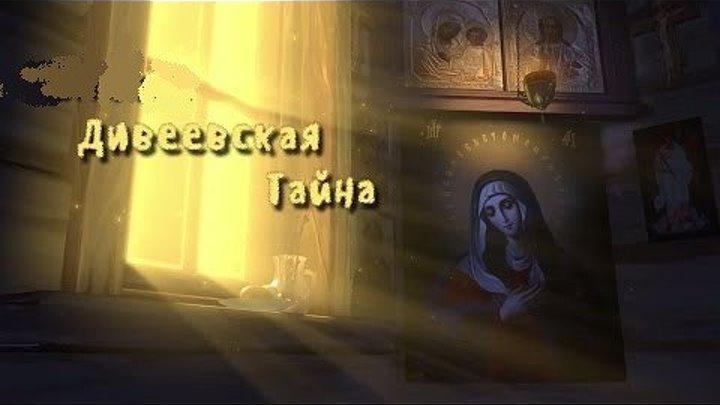 Дивеевская тайна