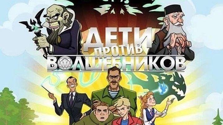 ДETИ ПPOTИB BOЛШEБHИKOB 2OI6