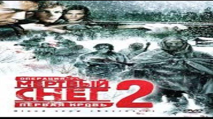 Операция «Мертвый снег 2»: Первая кровь (ужасы, триллер)