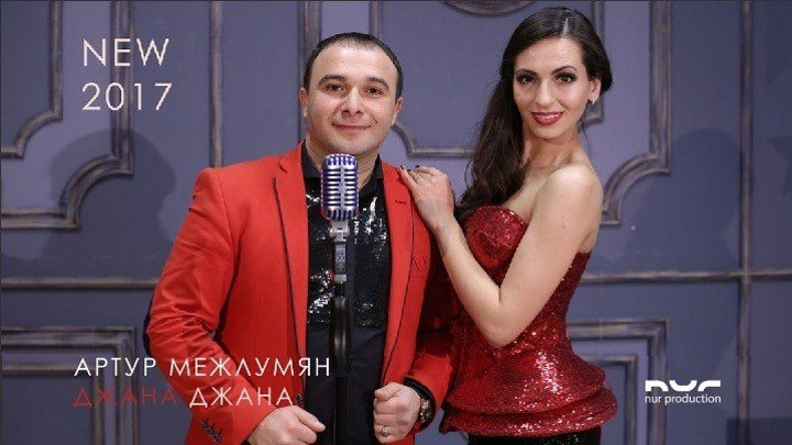 ➷ ❤ ➹Artur Mejlumyan - Jana jana (Official Video 2017)➷ ❤ ➹