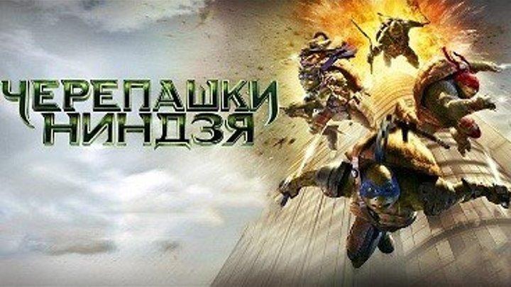 Черепашки-ниндзя (2014) HD (фантастика,комедия,фэнтези,приключения)