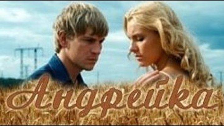 АНДРЕЙКА, Мелодрама,все серии.