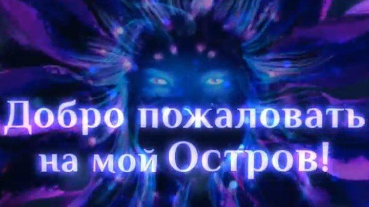 Тайна Острова духов - геймплей №1
