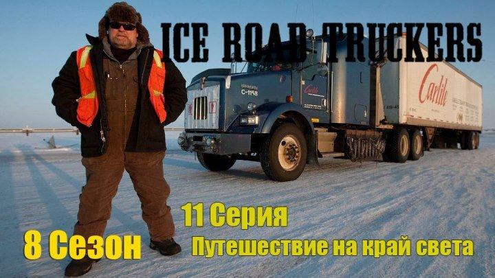 Ледовый путь дальнобойщиков 8 сезон 11 серия - Путешествие на край света