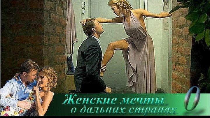 Женские мечты о дальних странах 1 серия