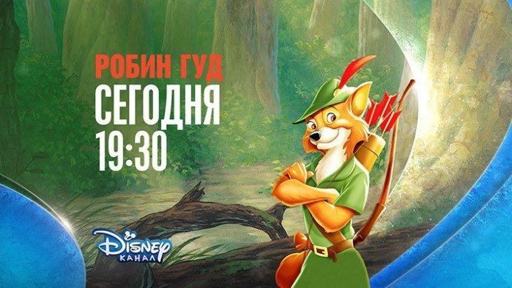 """""""Робин Гуд"""" на Канале Disney!"""