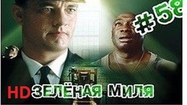 Зелёная миля - The Green Mile (1999) HD 1080p
