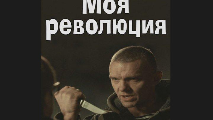 """Моя революция"" _ (2016) Драма,приключения,триллер. (HDTV)"