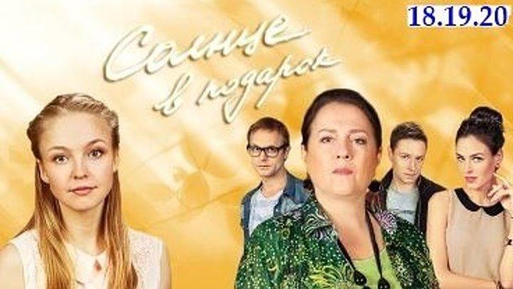СОЛНЦЕ В ПОДАРОК - 18,19,20 серии.Мелодрама