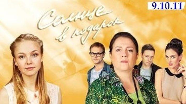 СОЛНЦЕ В ПОДАРОК - 9,10,11 серии.Мелодрама