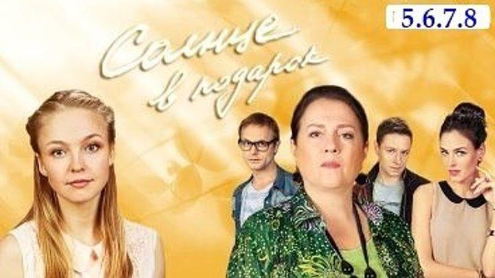 СОЛНЦЕ В ПОДАРОК - 5,6,7,8 серии.Мелодрама