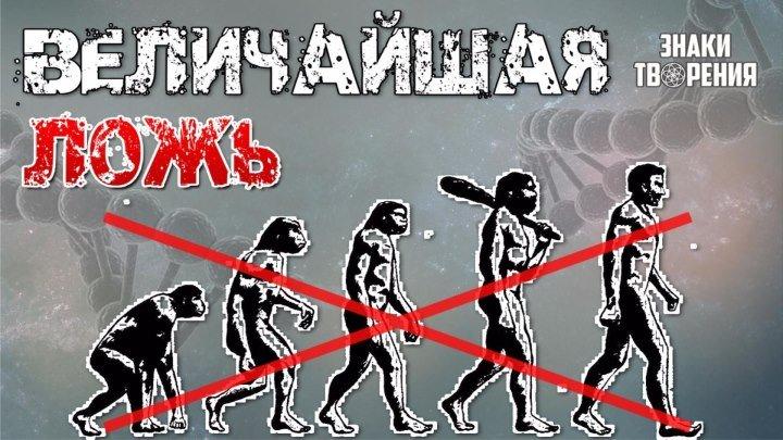 Человек не произошел от обезьян