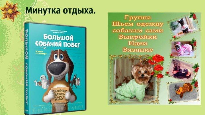 Большой собачий побег.мультфильм.