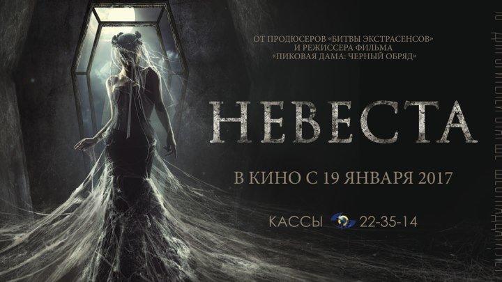 Невеста (2016).HD (ужасы)