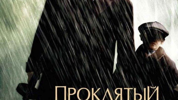 Проклятый путь (2002) Детектив, Приключения, Драма.