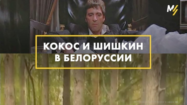 Картина Шишкина найдена у белорусских наркодилеров