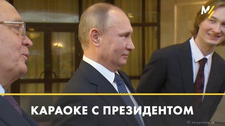 Караоке с Путиным. «Я верю, друзья»
