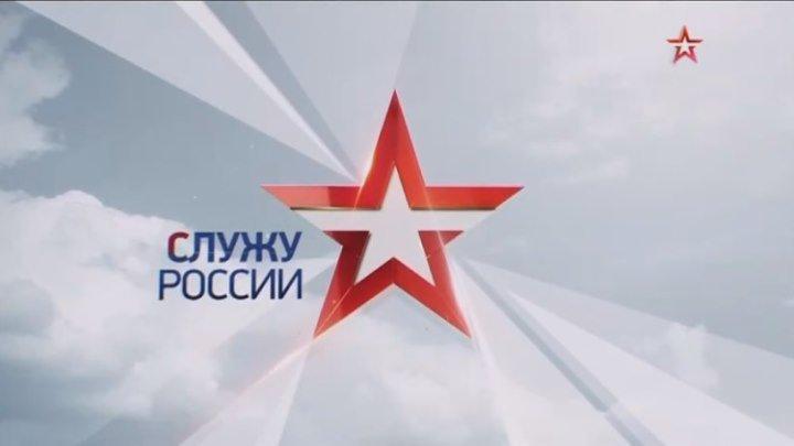 Служу России! Выпуск от 12 февраля 2017 г