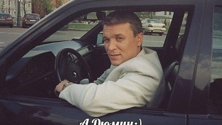 Александр Дюмин - Озорной