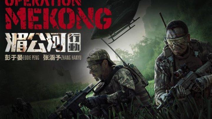 Операция «Меконг» / 2016 (боевик, приключения)