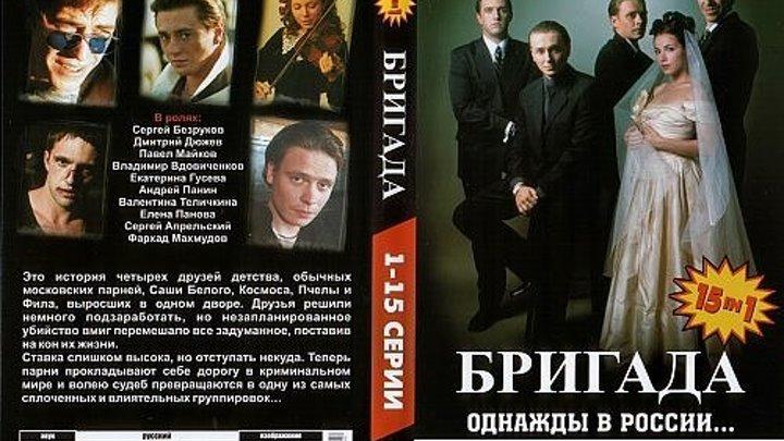 """Русские сериалы """" Бригада"""" (Все серии) 2002 (18+) Россия. Жанр: Драма, Криминал."""