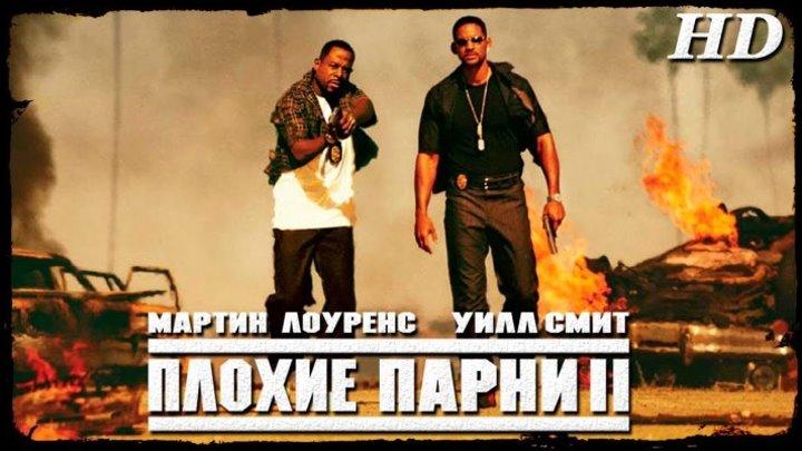 П.л.о.х.и.е. П.а.р.н.и. 2. 2003 HD