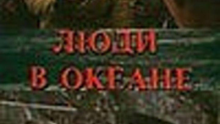 Люди в океане (1980) СССР