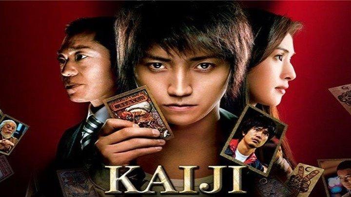 Кайджи_ игра ва-банк (2009), драма