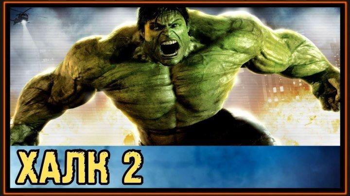 Невероятный Халк 2 - Планета Халка - Когда выйдет первый Трейлер