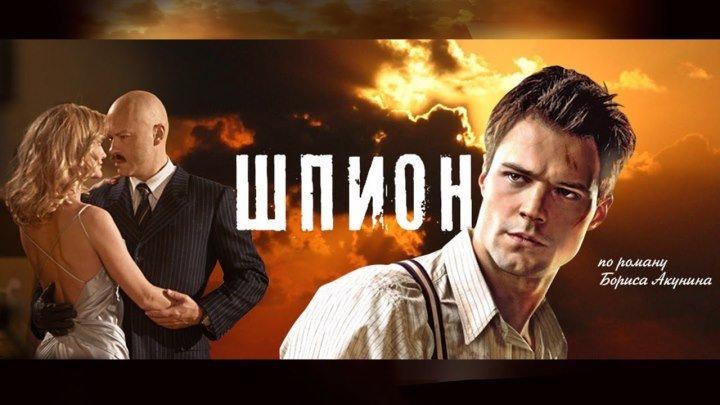 Шпион 2012 Россия триллер, детектив, приключения