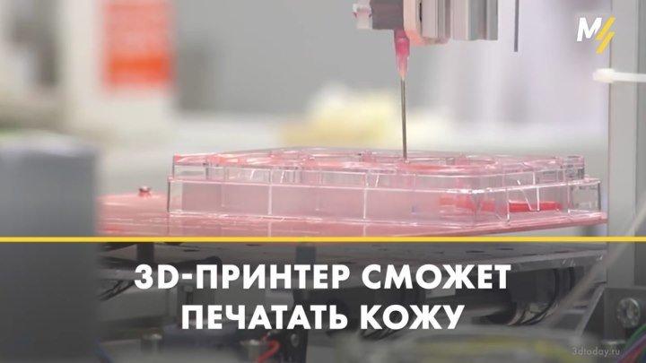 3d-принтер печатает кожу
