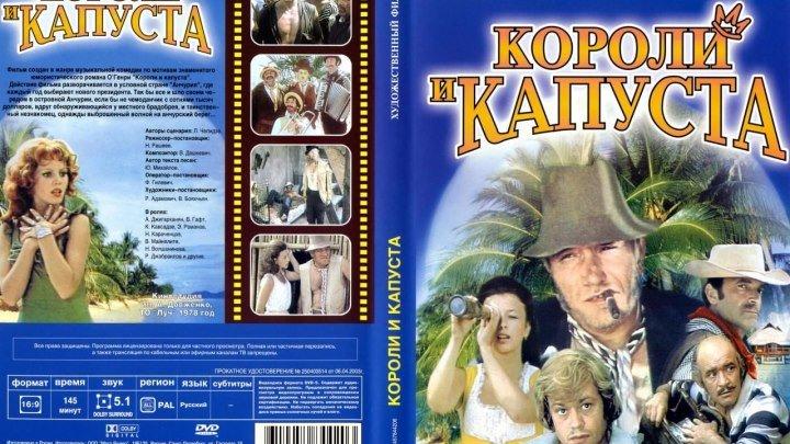 «Короли и капуста» (СССР 1978 HD) Комедия 👍