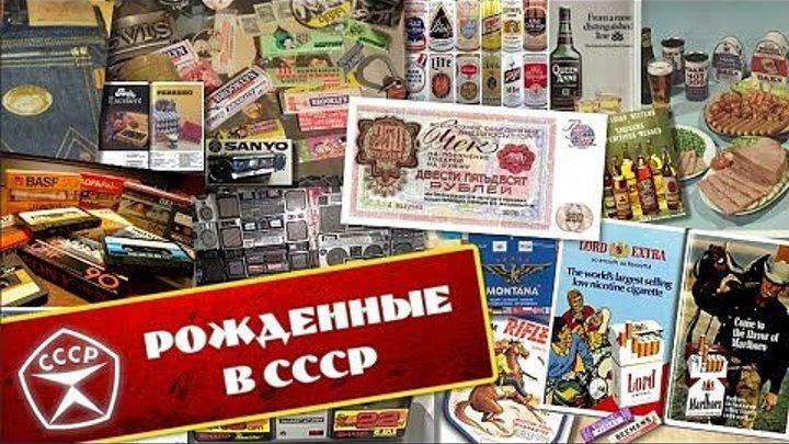 """Док.фильм """" Магазины «Березка» в СССР """""""