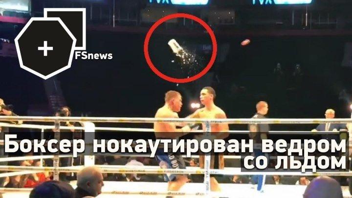 Боксер нокаутирован ведром со льдом сразу после своей победы - FightSpace