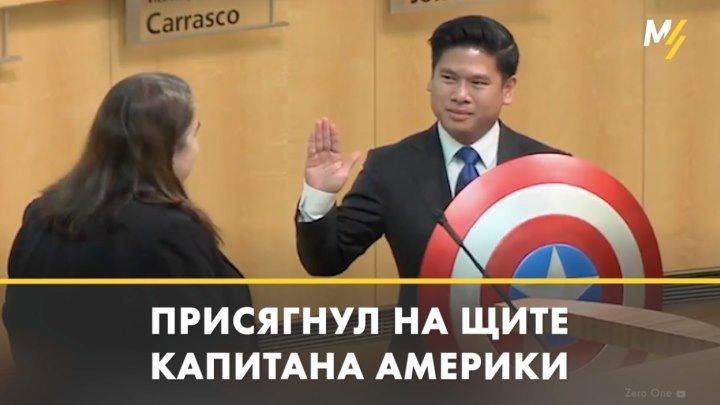 Присягнул на щите Капитана Америки