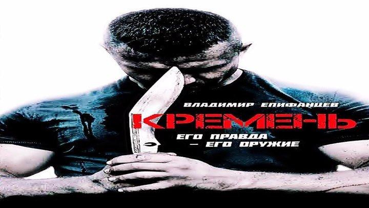 Кремень. (2012) 1 - 2 серия.