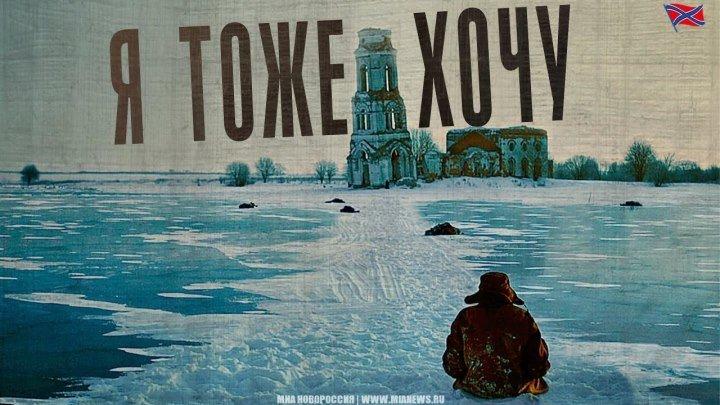 Я тоже хочу. 2012 реж. А. Балабанов