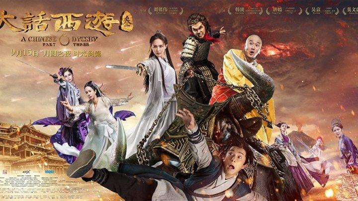 Китайская одиссея: часть 3 / A Chinese Odyssey: Part Three (2016 фэнтези)