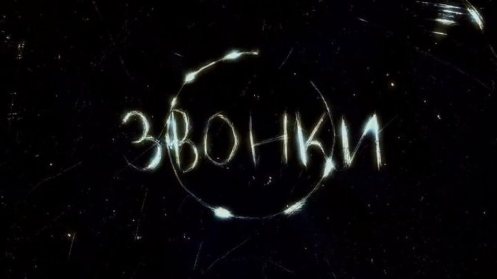 Звонки - Русский Трейлер (2017)