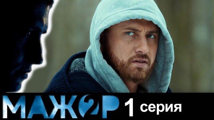 Мажор 2 - 1 серия - ( 2 сезон 1 серия) - русский детектив HD