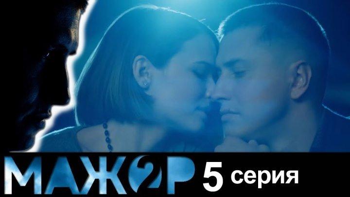 Мажор 2 сезон 5 серия.