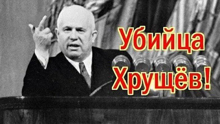 Как Хрущёв убил И.Сталина и Л.Берию!