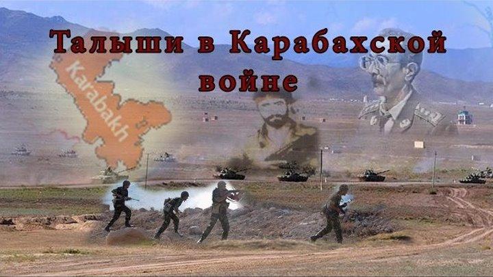 Талыши в Карабахской войне: Talyshistan Tv 06.02.2017 News