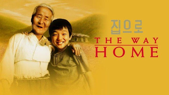 Дорога к дому (Jibeuro 2002)